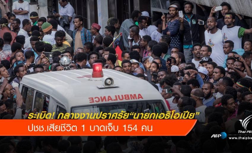 """ระเบิด! กลางงานปราศรัย """"นายกเอธิโอเปีย"""" ปชช.เจ็บกว่า 150 คน"""