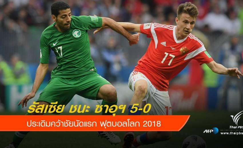 เจ้าภาพรัสเซีย ถล่ม ซาอุฯ 5-0 นัดแรกฟุตบอลโลก