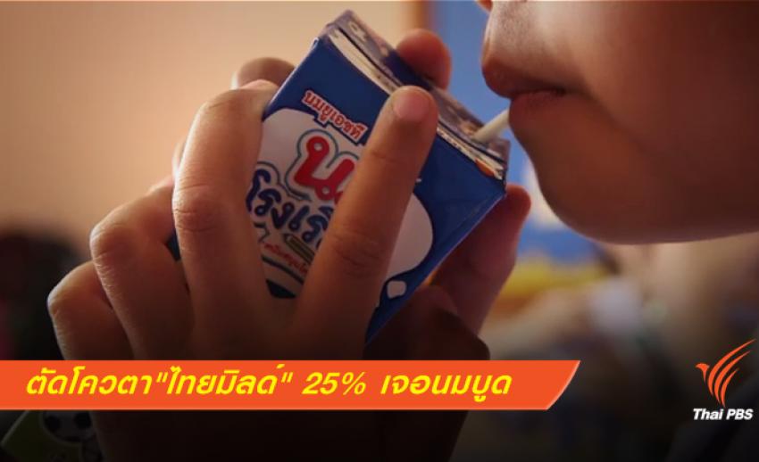 """อ.ส.ค.ตัดโควตา 25% """"ไทยมิลค์"""" นมโรงเรียนบูด"""