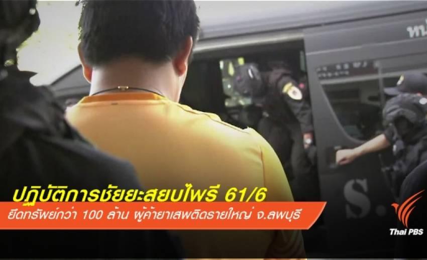 บุกยึดทรัพย์ผู้ค้ายาเสพติดรายใหญ่ จ.ลพบุรี มูลค่ากว่า 100 ล้าน