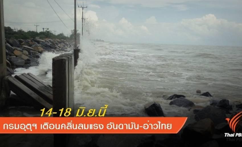 กรมอุตุฯ เตือนอันดามัน-อ่าวไทยคลื่นลมแรง 14-18 มิ.ย.นี้