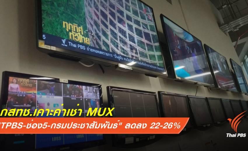 """กสทช.ลดค่าเช่า MUX """"Thai PBS-ช่อง5-กรมประชาสัมพันธ์""""  22-26%"""