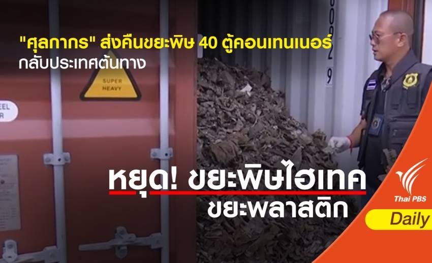 """""""ศุลกากร"""" ส่งคืนขยะพิษ 40 ตู้คอนเทนเนอร์กลับประเทศต้นทาง"""