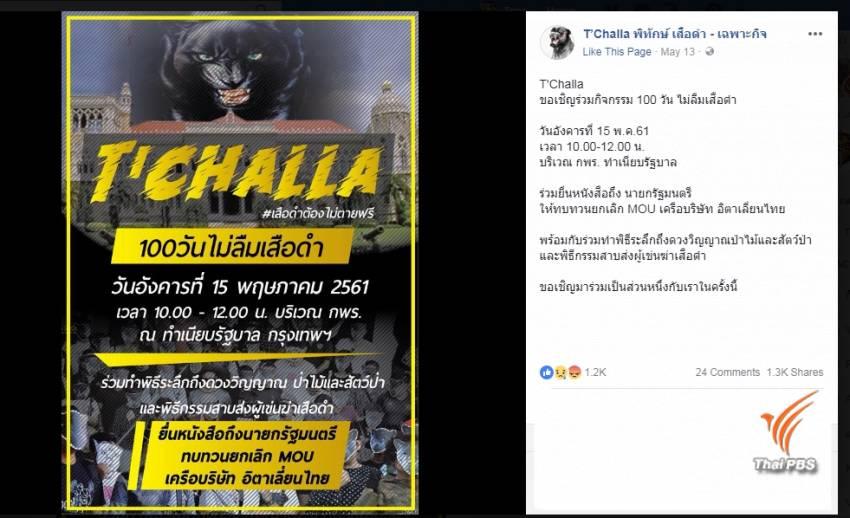 ยื่นหนังสือนายกฯ เรียกร้องยกเลิก MOU อิตาเลียนไทย วันนี้
