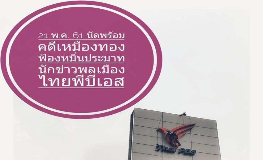 พรุ่งนี้ขึ้นศาลนัดแรก 'เหมืองทองเลย' ฟ้อง 'นักข่าวพลเมืองไทยพีบีเอส'