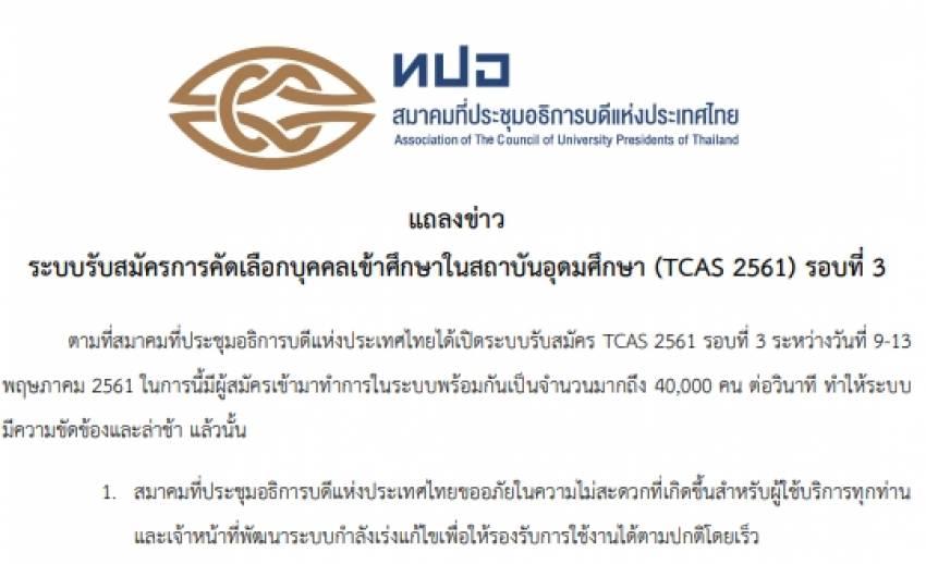 ทปอ.ขยายเวลาสมัคร TCAS  รอบ 3 เหตุระบบล่ม