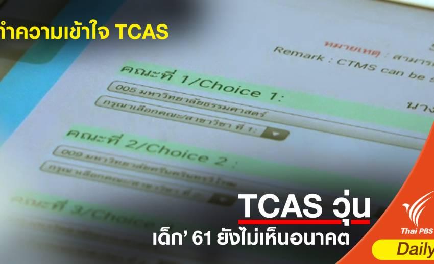 ทำความเข้าใจระบบ TCAS ?
