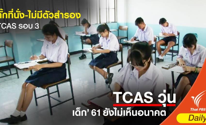 กั๊กที่นั่ง-ไม่มีตัวสำรอง TCAS รอบ 3