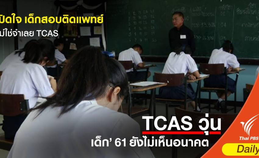 เปิดใจ เด็กสอบติดแพทย์ ไม่ใช่จำเลย TCAS
