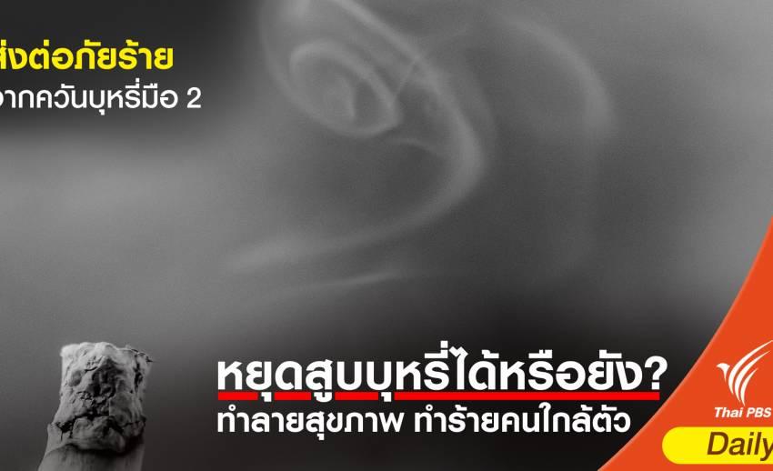 คนไทยกว่า 17 ล้านคน ถูกส่งต่อภัยร้ายจากควันบุหรี่มือ 2