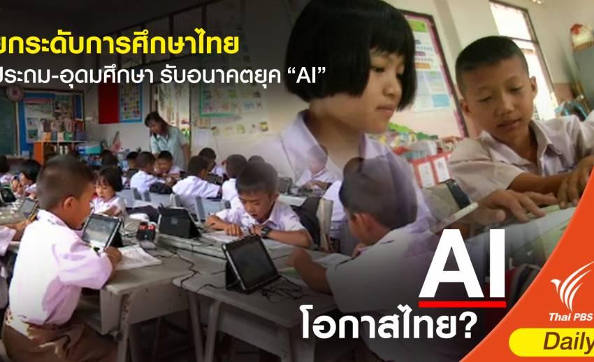 """ยกระดับการศึกษาไทยจากประถม-อุดมศึกษา รับอนาคตยุค """"AI"""""""