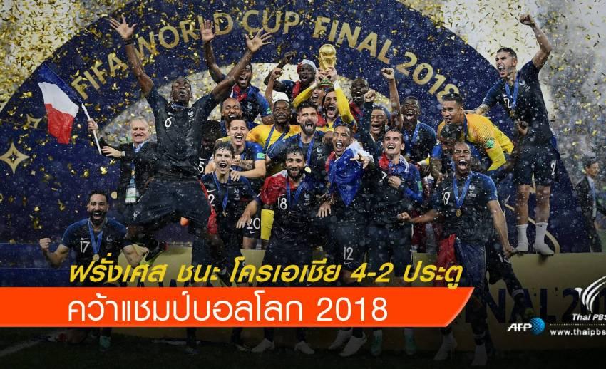 ฝรั่งเศสชนะโครเอเชีย 4-2 เถลิงแชมป์ สมัยที่ 2