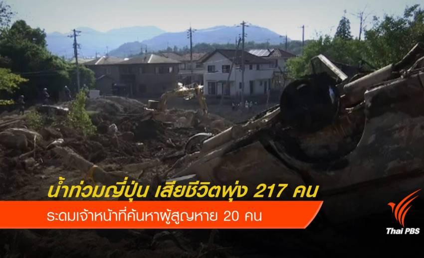 น้ำท่วม-ดินถล่มญี่ปุ่น เสียชีวิตพุ่ง 217 คน