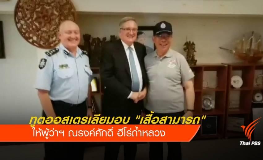 """ทูตออสเตรเลียมอบ """"เสื้อสามารถ"""" ให้ผู้ว่าฯ ณรงค์ศักดิ์"""