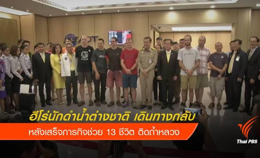 ส่งนักดำน้ำต่างชาติกลับบ้าน หลังภารกิจช่วย13 ชีวิตหมูป่าสำเร็จ