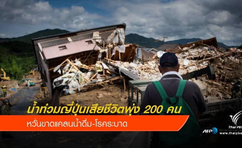 น้ำท่วม-ดินถล่มญี่ปุ่น เสียชีวิตพุ่ง 200 คน