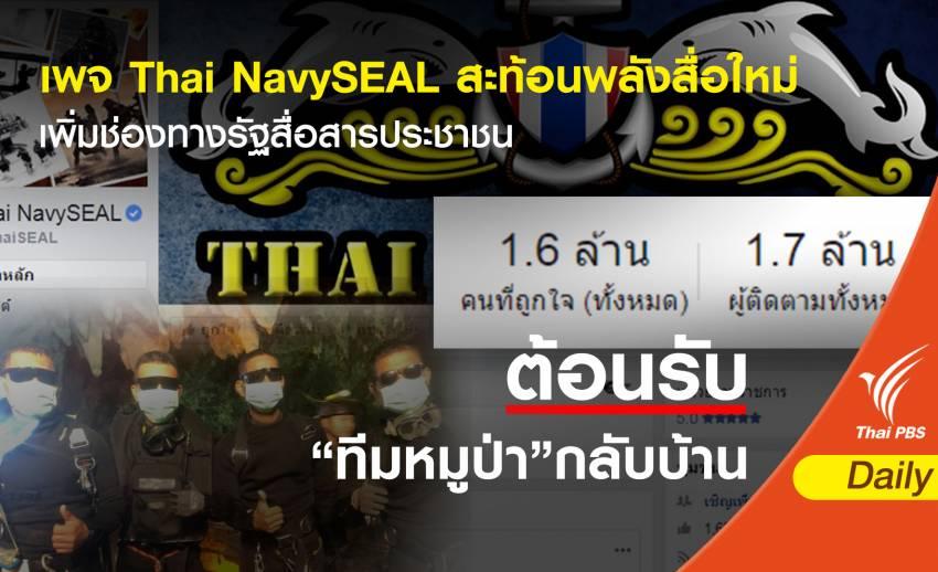 เพจ Thai NavySEAL พลังสื่อใหม่ช่วยรัฐสื่อสารประชาชน