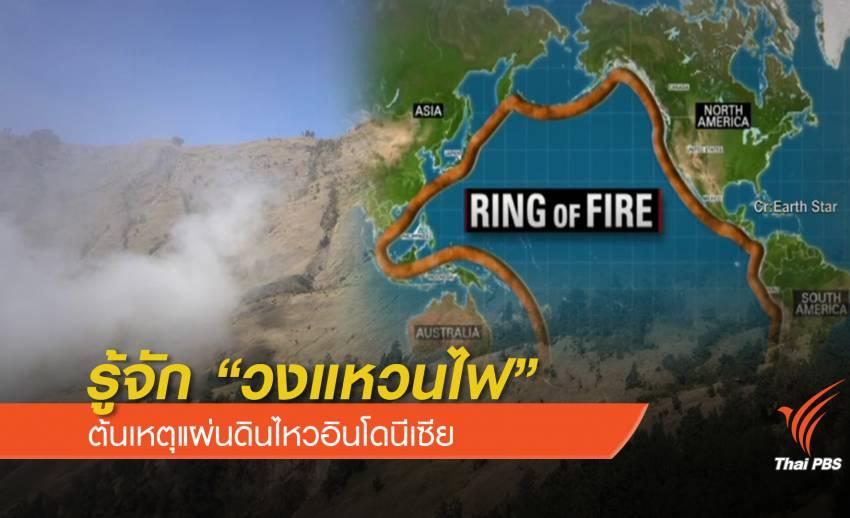 """รู้จัก """"วงแหวนไฟ"""" ต้นเหตุแผ่นดินไหวอินโดนีเซีย"""