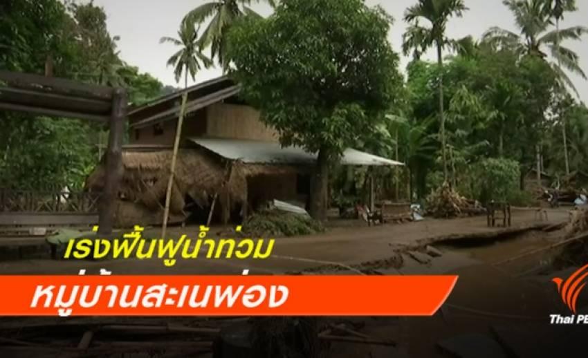 """เร่งฟื้นฟูน้ำท่วม """"หมู่บ้านสะเนพ่อง"""" กาญจนบุรี"""