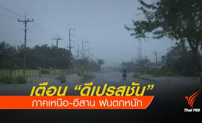 """กรุมอุตุฯเตือน """"พายุดีเปรสชัน"""" ภาคเหนือ-อีสาน ฝนตกหนัก"""