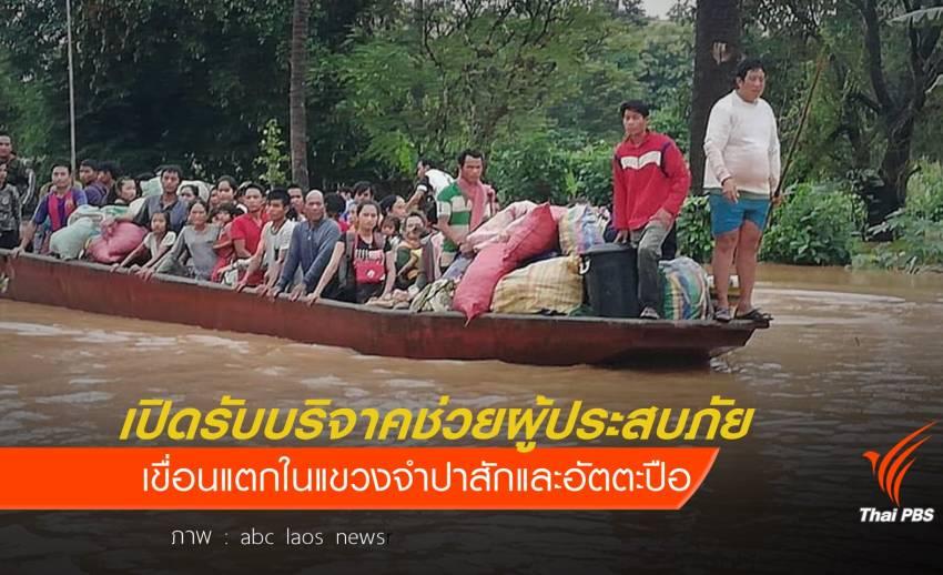 สถานทูตไทยเปิดรับบริจาคช่วยผู้ประสบภัยเขื่อนแตก