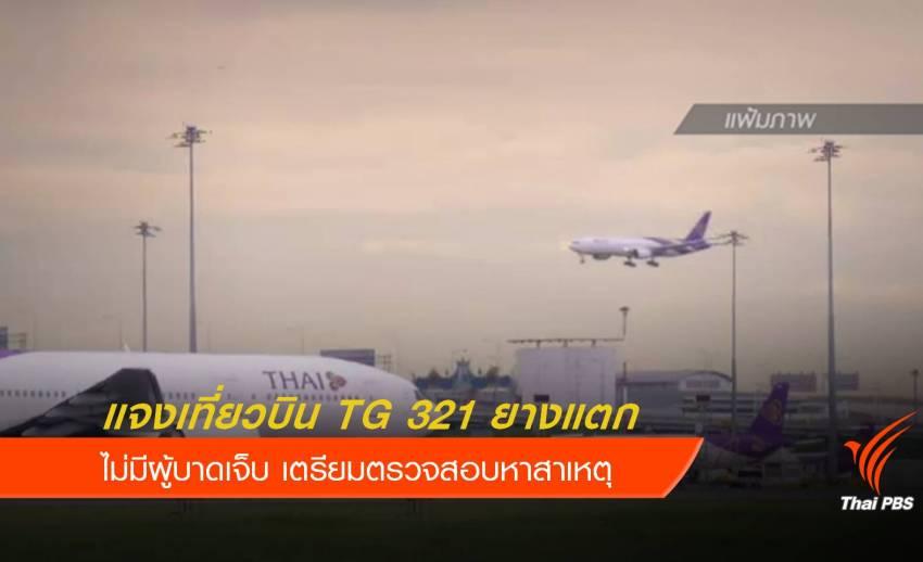 การบินไทยแจงเที่ยวบิน กรุงเทพฯ-ธากา ยางล้อแตก - ไร้เจ็บ