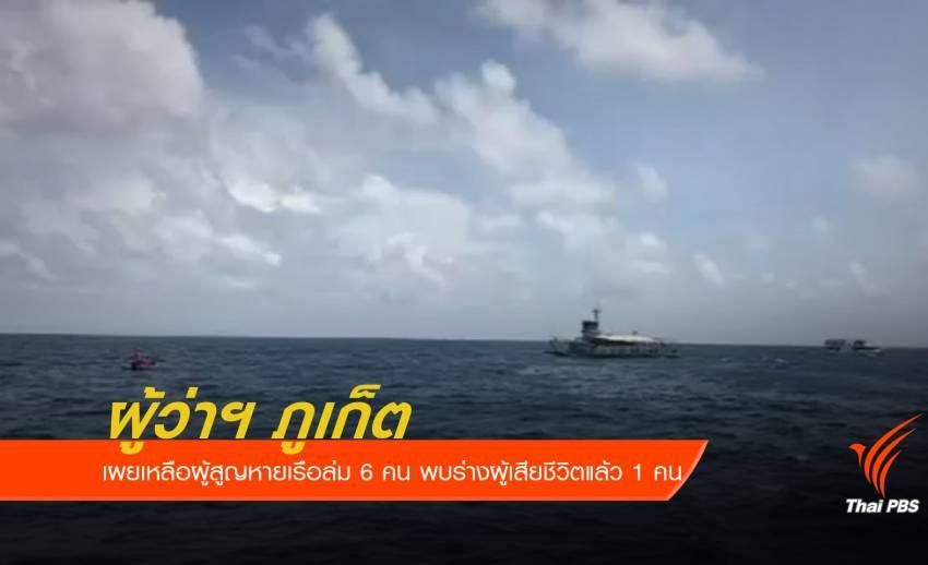 ผู้ว่าฯ ภูเก็ต เผยเหลือผู้สูญหายเรือล่ม 6 คน พบร่างผู้เสียชีวิตแล้ว 1 คน