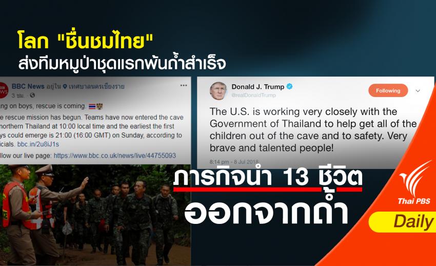 """โลก """"ชื่นชมไทย""""ภารกิจย้ายทีมหมูป่า 4 คนพ้นถ้ำชุดแรกสำเร็จ"""