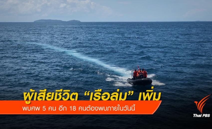 """พบผู้เสียชีวิต """"เรือล่ม"""" เพิ่ม 5 คน อีก 18 คน ต้องพบภายในวันนี้"""