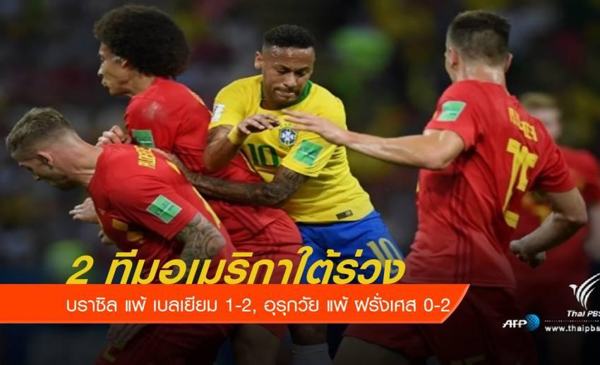 2 ทีมจากอเมริกาใต้กอดคอตกรอบ 8 ทีมสุดท้าย ฟุตบอลโลก