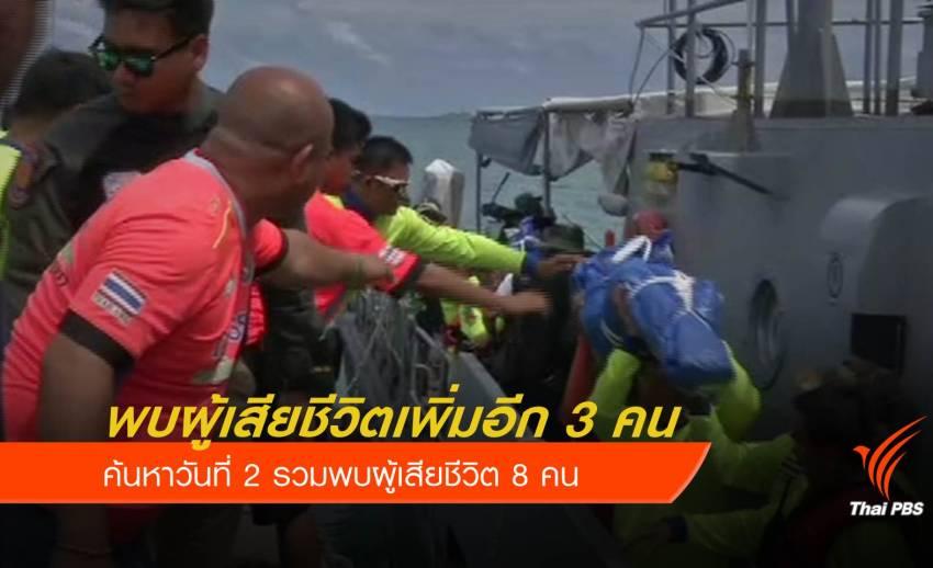 พบผู้เสียชีวิตอีก 3 คน จากซากเรือฟีนิกซ์