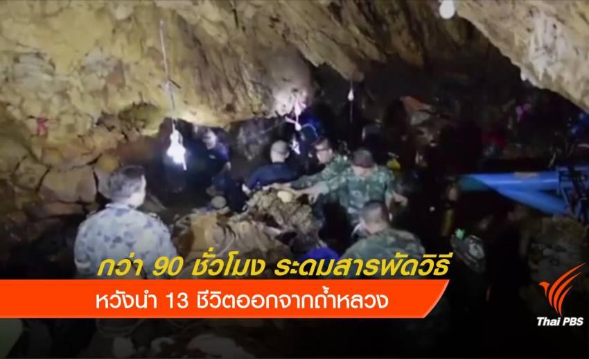กว่า 90 ชั่วโมง ระดมสารพัดวิธี หวังนำ 13 ชีวิตออกจากถ้ำ