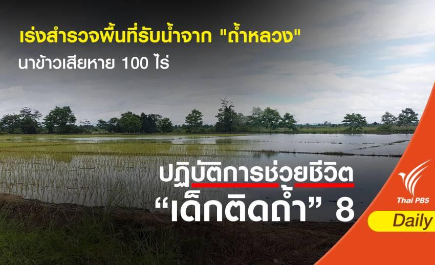 สำรวจความเสียหายพื้นที่รับน้ำถ้ำหลวง - นาข้าวเสียหาย 100 ไร่
