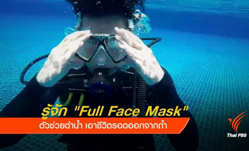 """""""Full Face Mask"""" ตัวช่วยดำน้ำเอาชีวิตรอดออกจากถ้ำ"""