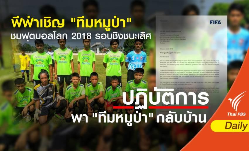 """ฟีฟ่าเชิญ """"ทีมหมูป่า"""" ชมฟุตบอลโลก 2018 รอบชิงชนะเลิศ"""
