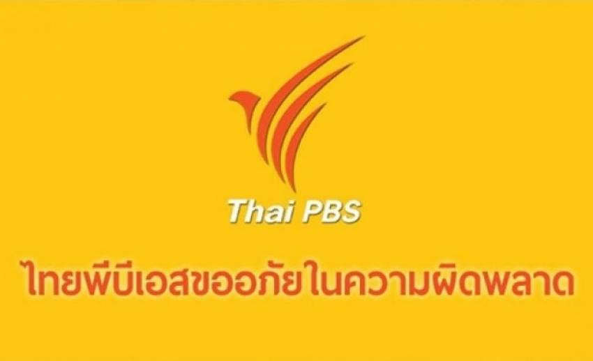 "ThaiPBS ขออภัยกรณีนำภาพกราฟิก ""อมรินทร์ทีวี"" ประกอบข่าว"