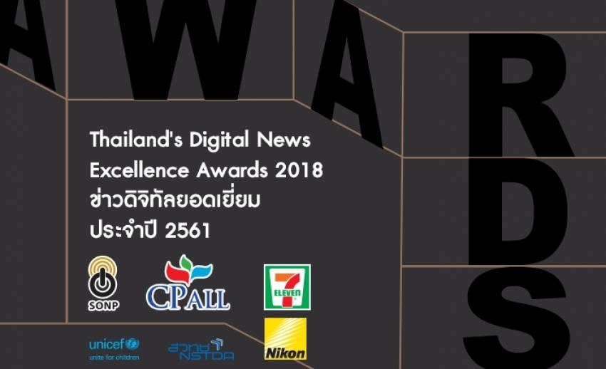 SONP จัดประกวดรางวัลข่าวดิจิตอลยอดเยี่ยม ประจำปี 2561