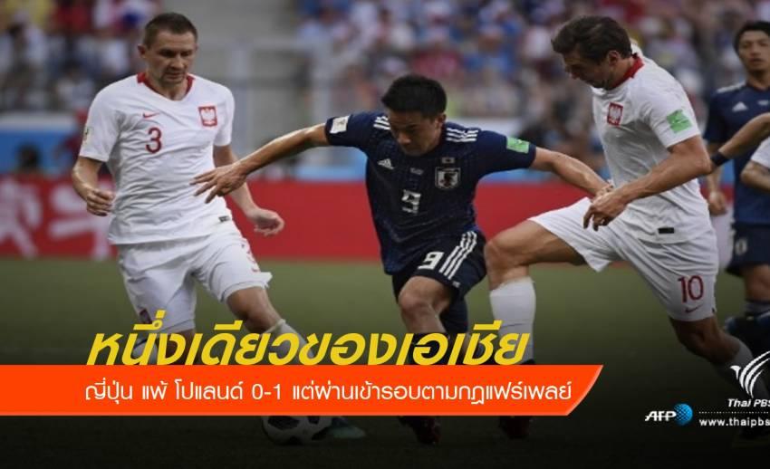ญี่ปุ่น แพ้ โปแลนด์ 0-1 แต่ผ่านเข้ารอบตามกฎแฟร์เพลย์