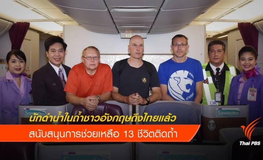 3 นักดำน้ำในถ้ำชาวอังกฤษถึงไทยแล้ว
