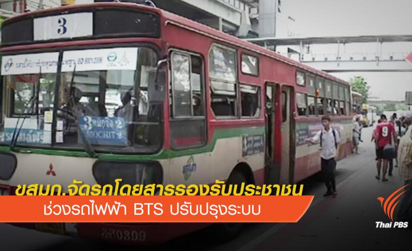 ขสมก.จัดรถโดยสารรองรับประชาชนช่วงรถไฟฟ้า BTS ปรับปรุงระบบ