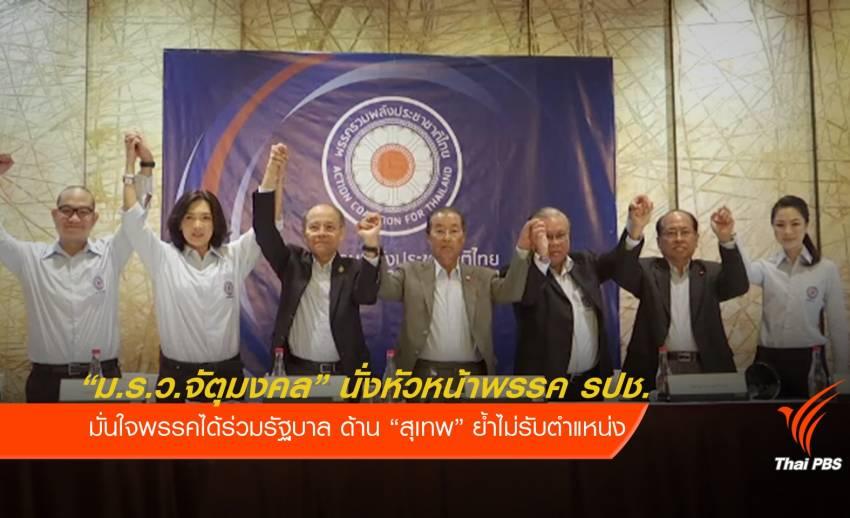"""""""ม.ร.ว.จัตุมงคล"""" นั่งหัวหน้าพรรครวมพลังประชาชาติไทย"""