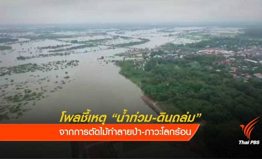 โพลเผยประชาชนมองน้ำท่วม-ดินถล่มเป็นภัยธรรมชาติ