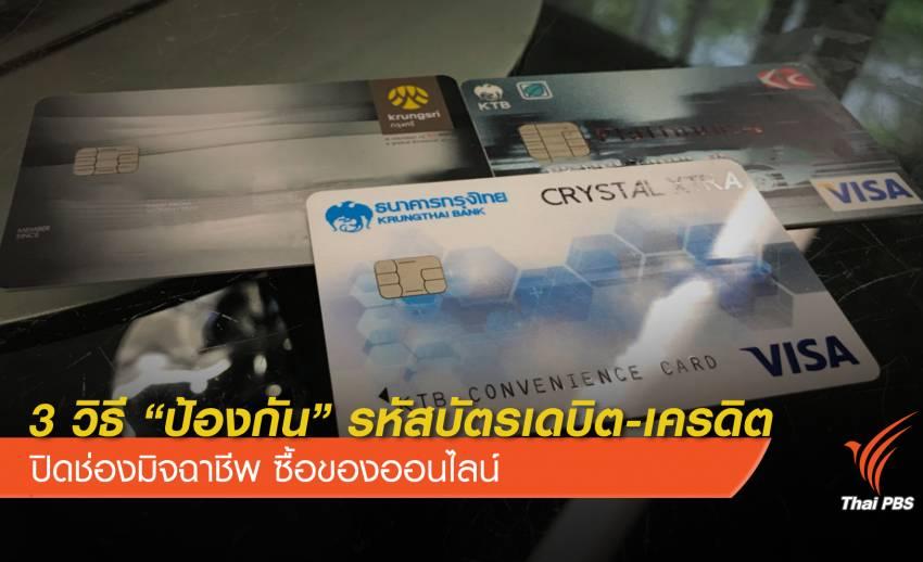 3 วิธี ป้องกันรหัสบัตรเดบิต-เครดิต ปิดช่องมิจฉาชีพ