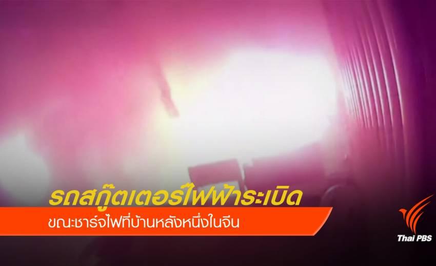 รถสกู๊ตเตอร์ไฟฟ้าระเบิดขณะชาร์จในจีน