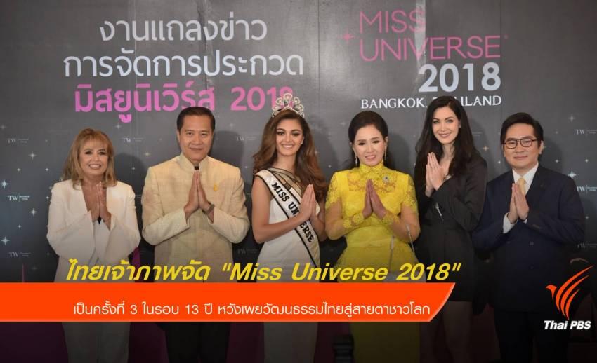 """ไทยเป็นเจ้าภาพจัด """"Miss Universe 2018"""""""