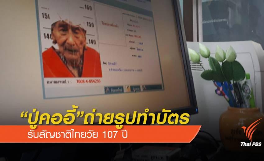 """""""ปู่คออี้"""" ถ่ายรูปทำบัตร รับสัญชาติไทยวัย 107 ปี"""