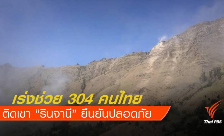 กต.เร่งช่วย 304 คนไทยติดเขารินจานี -ทุกคนปลอดภัย