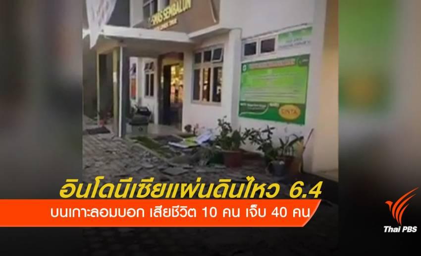 อินโดนีเซียแผ่นดินไหวขนาด 6.4  บนเกาะลอมบอก เสียชีวิต 10 คน