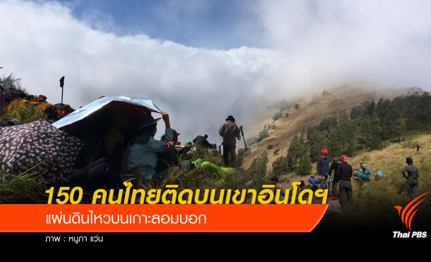 แผ่นดินไหวอินโดฯ 150 คนไทยติดบนเขา