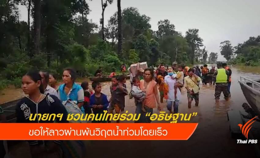 นายกฯ ชวนคนไทยอธิษฐานให้ลาวผ่านพ้นวิกฤตอุทกภัย